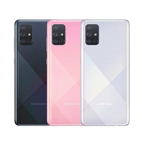 SAMSUNG Galaxy A71 8GB/128GB (贈原廠Type-C充電線+便利貼)