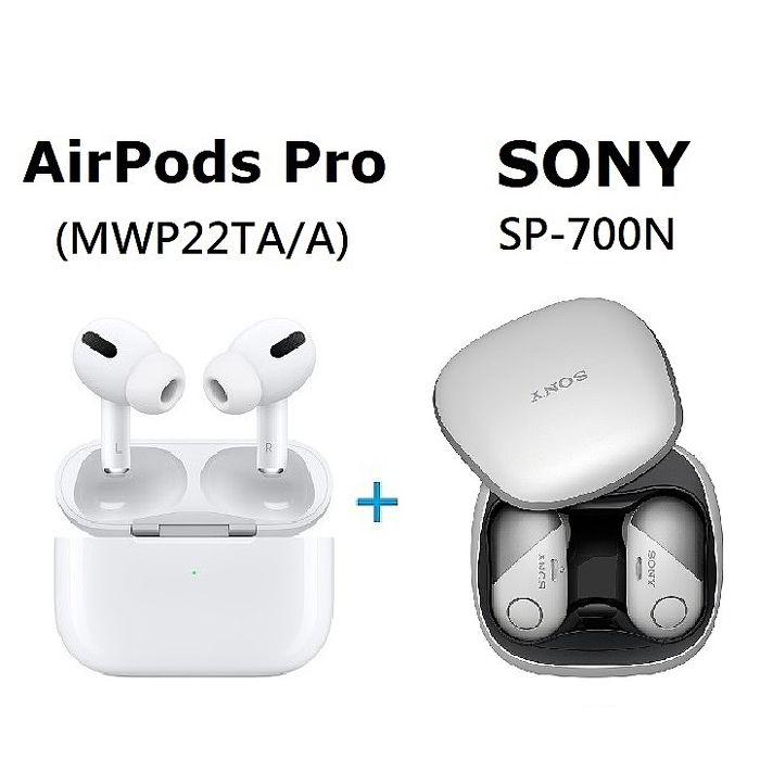 【超值組】Apple原廠 AirPods Pro (MWP22TA/A)+ SONY WF-SP700N真無線降噪耳機-白