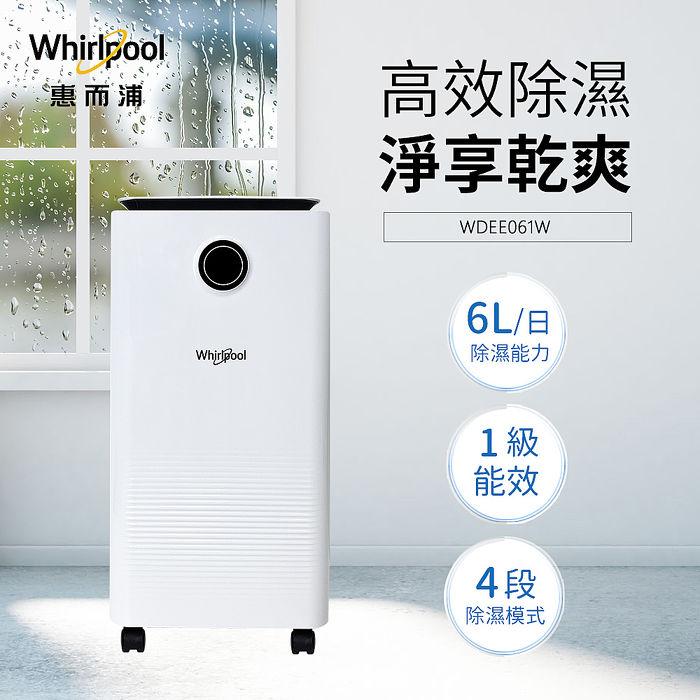Whirlpool惠而浦 一級能效6公升除濕機 WDEE061W