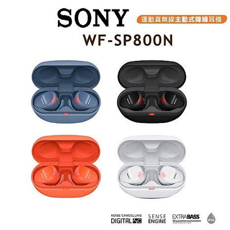 SONY WF-SP800N 真無線耳機 - Taiwan公司貨
