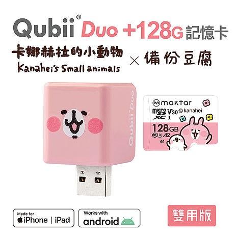 Qubii Duo備份豆腐 卡娜赫拉粉紅兔兔版+128GB記憶卡
