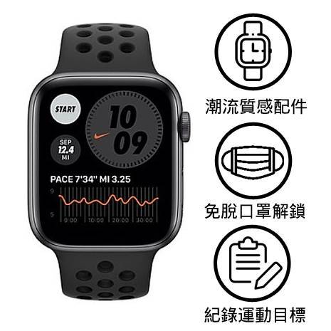 Apple Watch Nike+Series6 GPS版 44mm太空灰鋁金屬錶殼配黑色 Nike 運動錶帶(MG173TA/A)