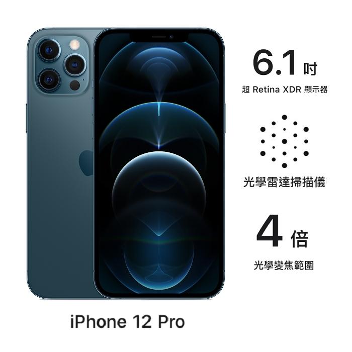 【快速出貨】Apple iPhone 12 Pro 128G (藍) (5G)(領券折千)