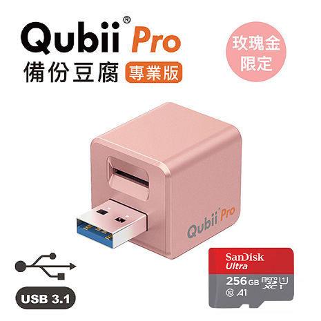 【Qubii備份豆腐】專業版玫瑰金+SanDisk 256G記憶卡【活動】