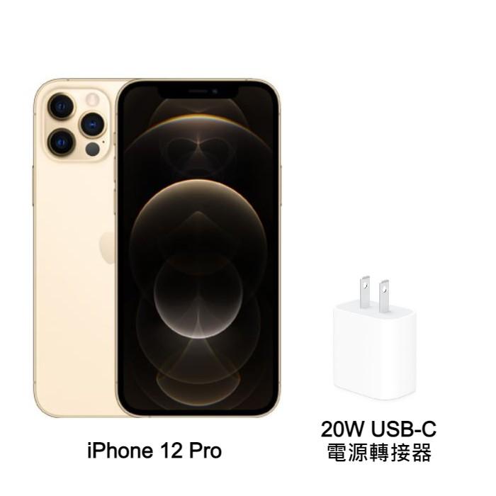 Apple iPhone 12 Pro 128G (金) (5G)【20W】