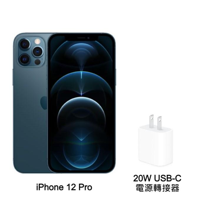 【快速出貨】Apple iPhone 12 Pro 128G (藍) (5G)【20W】