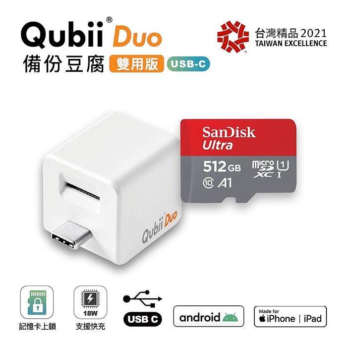 Qubii Duo備份豆腐  USB-C雙用版+SanDisk 512G記憶卡_活動
