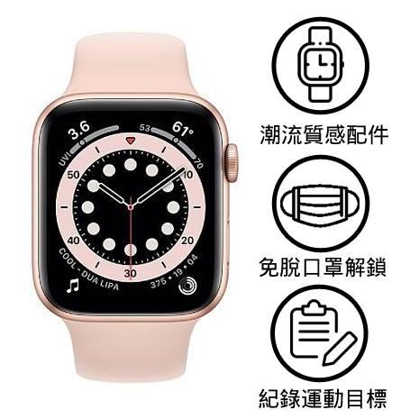 【限時95折加贈LED燈泡】Apple Watch Series6 GPS版 44mm 金色鋁金屬錶殼配淺粉紅色運動錶帶 (M00E3TA/A)(活動)