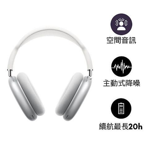 Apple 原廠 Airpods Max 無線耳罩式藍牙耳機 MGYJ3TA/A 銀