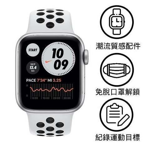 【快速出貨】Apple Watch Nike+Series6 GPS版-銀色鋁金屬錶殼配白色 Nike 運動錶帶_44mm MG293TA/A