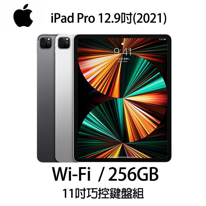 Apple iPad Pro 12.9 5th(2021)256GB(太空灰)(WiFi)12.9吋平板電腦【11吋巧控鍵盤組】