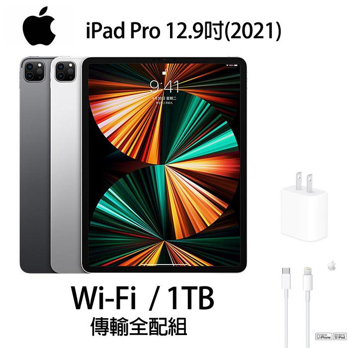 Apple iPad Pro 12.9 5th(2021)1TB(太空灰)(WiFi)12.9吋平板電腦【傳輸全配組】