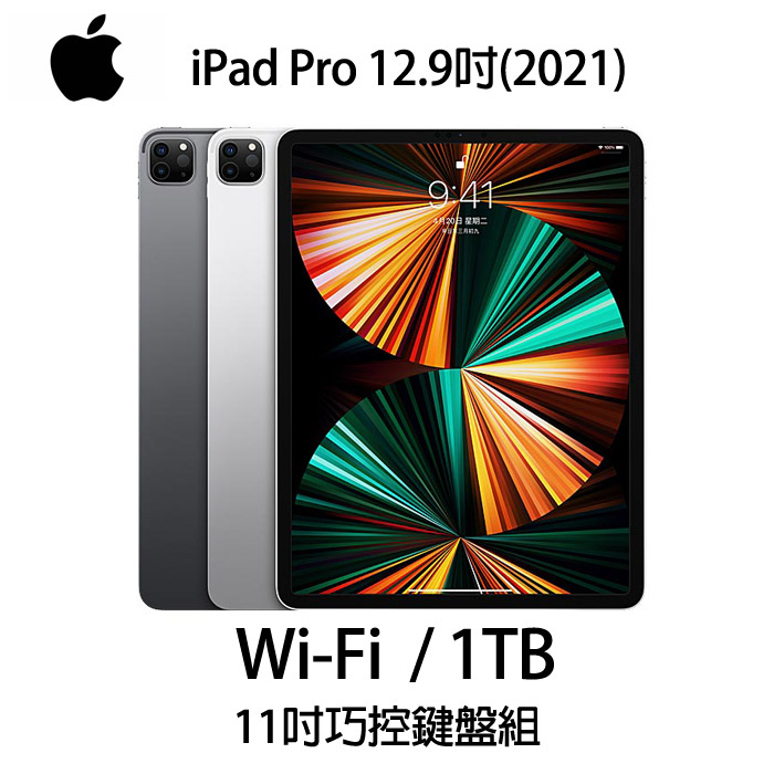 【快速出貨】Apple iPad Pro 12.9 5th(2021)1TB(太空灰)(WiFi)12.9吋平板電腦【巧控鍵盤組】