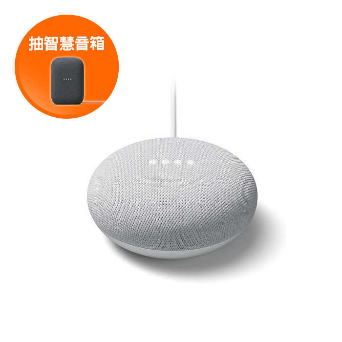 Google Nest Mini 中文化智慧音箱 (粉炭白) (盾牌牙醫史書華 限定公益團購)