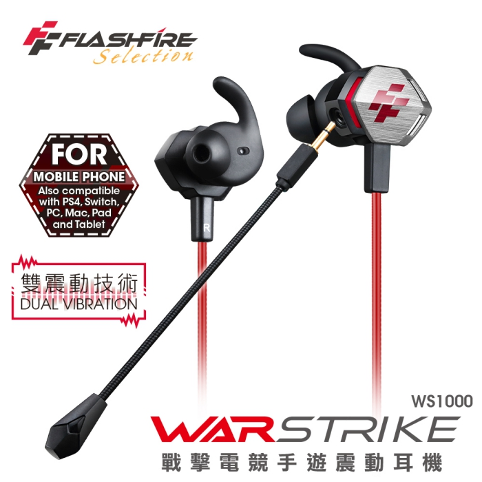 FlashFire WARSTRIKE 戰擊電競手遊震動耳機