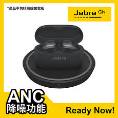 【Jabra原廠公司貨】Elite 75t ANC降噪真無線藍牙耳機 配備無線充電盒(鈦黑)