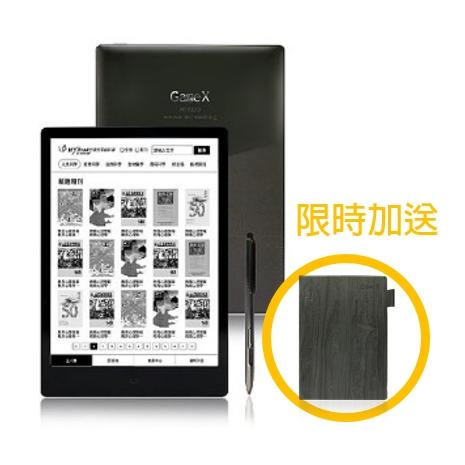 HyRead Gaze X 10.3吋電子紙閱讀器 + 立式保護殼 (限時優惠)