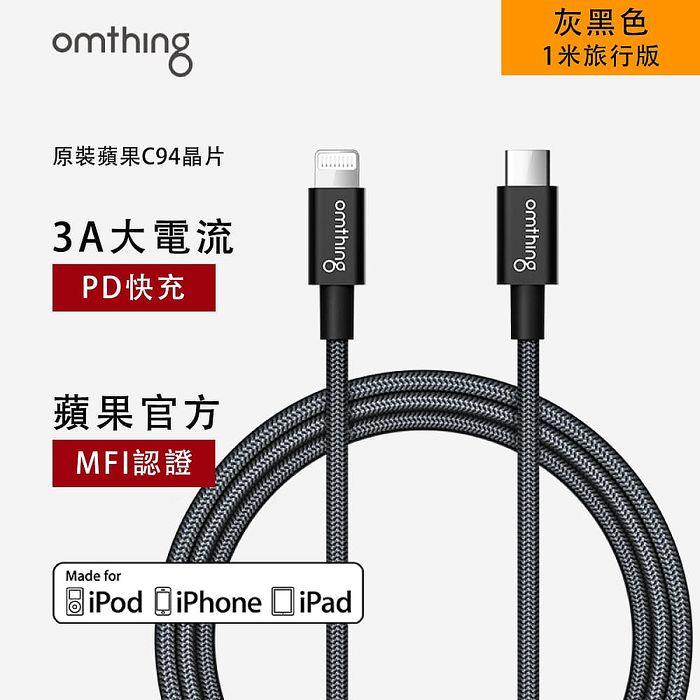 【omthing】 C-L 快充數據線 (Type-C to Lightning) / 1米旅行版