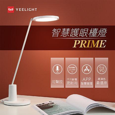 Yeelight易來 智慧護眼檯燈Prime(APP遠端控制、語音聲控、GOOGLE控制)(小米生態鏈)【公司貨】