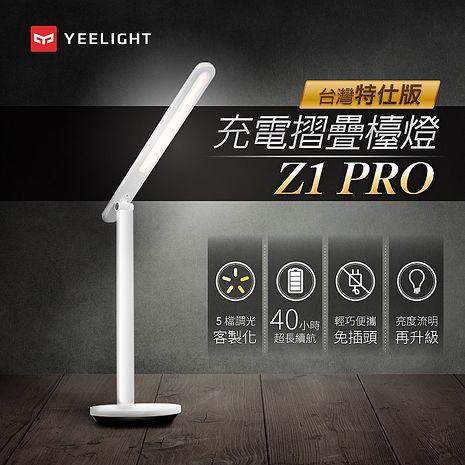 Yeelight易來 充電折疊檯燈 Z1 PRO台灣特仕版(LED、5檔調光、無線檯燈)(小米生態鏈)【公司貨】