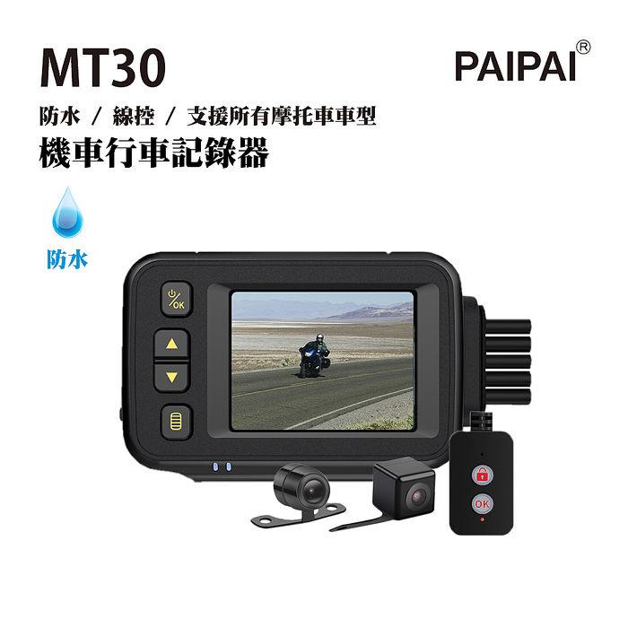 【PAIPAI】防水型 MT30前後雙鏡頭機車行車紀錄器(贈32G)