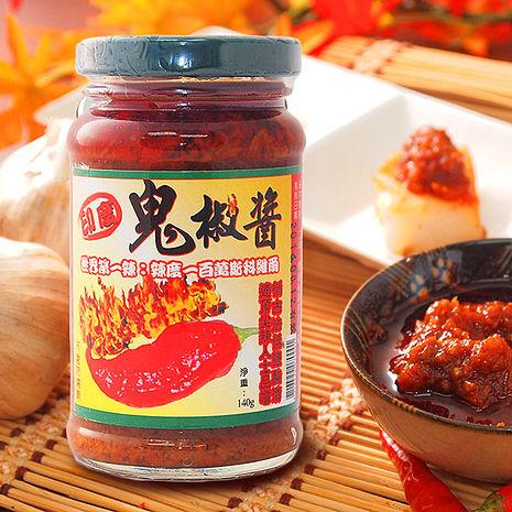 蘭欣山莊  印度鬼椒辣醬(蒜味) 140g_預購