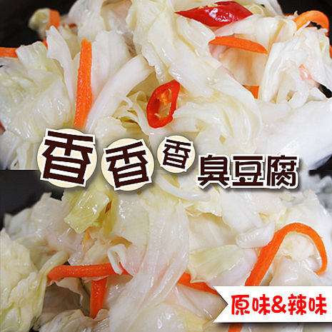【香香香臭豆腐】泡菜經典2罐組(600g/罐) 預購