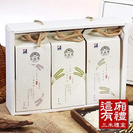 【禾盛豐】這廂有禮 三米禮盒(白米800g+糙米800g+香米800g)_預購