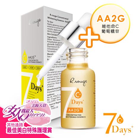 R.rouge愛美肌 7Days集中美白精華(維他命C葡萄糖AA2G)