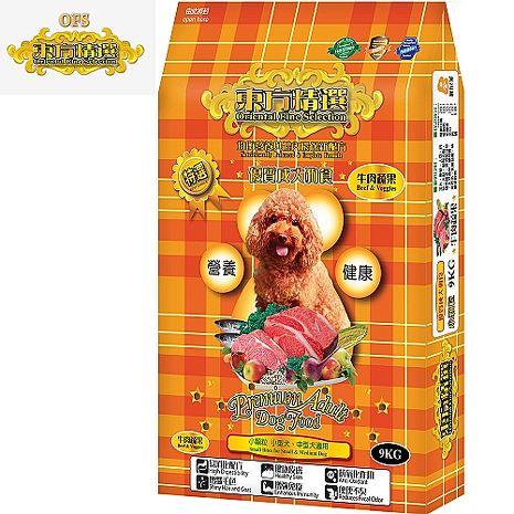 【東方精選 OFS】優質成犬9kg (牛肉蔬果)