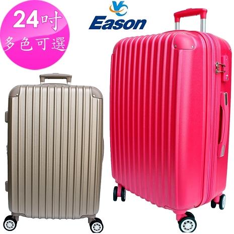 【YC Eason】皇家系列24吋ABS硬殼行李箱(多色可選-可加大 海關鎖)紫