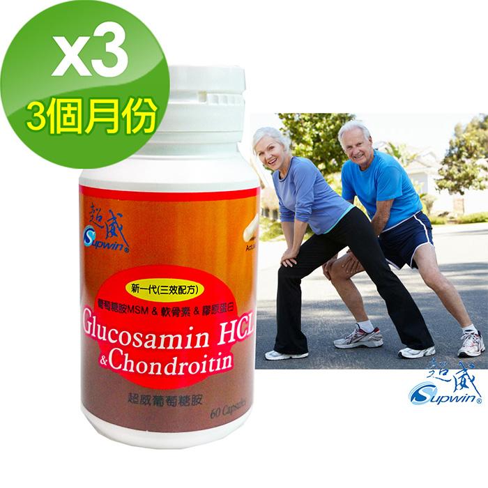 【Supwin 超威】新一代葡萄糖胺MSM軟骨素60顆3瓶組(共3個月份)