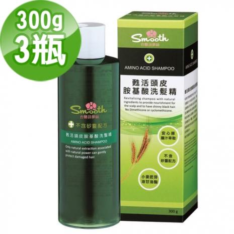 台糖【詩夢絲】甦活頭皮胺基酸洗髮精300g/瓶*3瓶