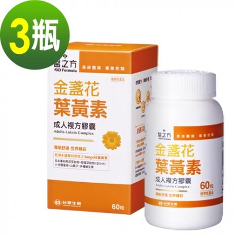 【台塑生醫】成人金盞花葉黃素複方膠囊60粒/瓶(3瓶/組)