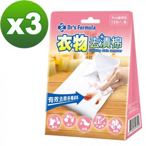 《台塑生醫》衣物去漬棉12片(3盒/組)