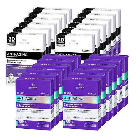 《台塑生醫》Dr's Formula撫紋肌緊緻面膜24入組(藍銅月太*12盒+雙胜月太*12盒)