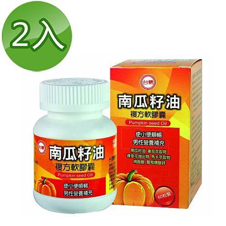 【台糖】南瓜籽油複方軟膠囊60粒(2瓶/組)-特賣