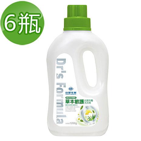 《台塑生醫》Dr's Formula草本敏護-抗菌防霉洗衣精1.2kg(6瓶入)