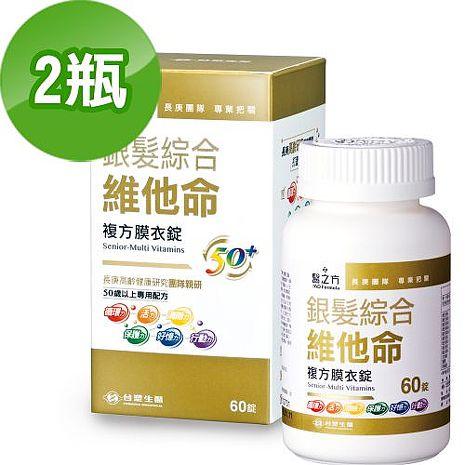 【台塑生醫】銀髮綜合維他命複方膜衣錠(60錠/瓶) 2瓶/組