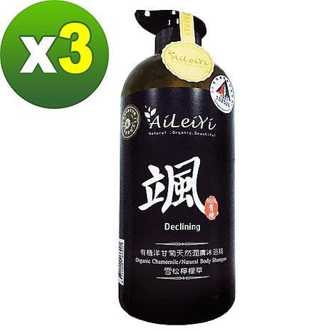 AiLeiYi有機洋甘菊天然潤膚沐浴精-颯-雪松檸檬草1000ml3瓶/組