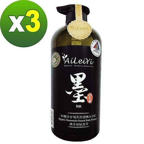 AiLeiYi有機洋甘菊天然潤膚沐浴精-墨-佛手柑鼠尾草1000ml3瓶/組