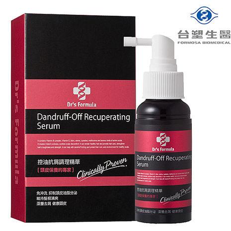 《台塑生醫》Dr's Formula控油抗屑調理精華70g-(有效期限:2017/12/23)-即期特賣