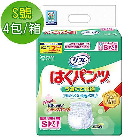 《麗護多Livedo》日本原裝進口褲型成人紙尿褲 S號 24片*4包/箱