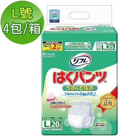 《麗護多Livedo》日本原裝進口褲型成人紙尿褲 L號 20片*(4包/箱)