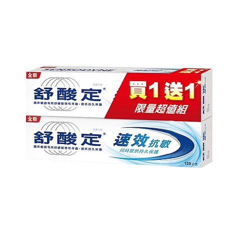 《舒酸定》速效抗敏120g買一送一組合包
