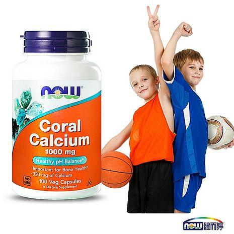 NOW健而婷─珊瑚鈣(100顆/瓶)