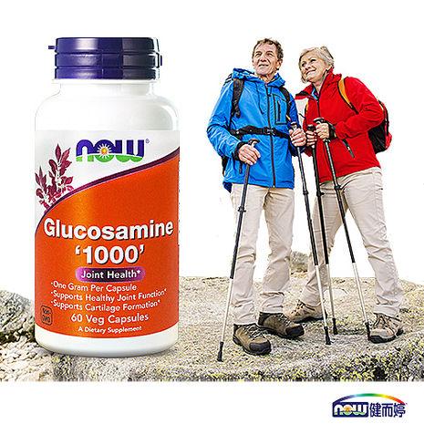 NOW健而婷-葡萄糖胺 1000 植物膠囊食品(60顆/瓶)