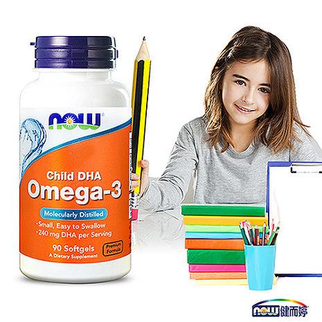 NOW健而婷-兒童魚油DHA(孕婦可食)(90顆/瓶)