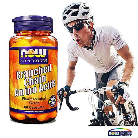 NOW健而婷─BCAA支鏈胺基酸 (60顆/瓶)-戶外.婦幼.食品保健-myfone購物