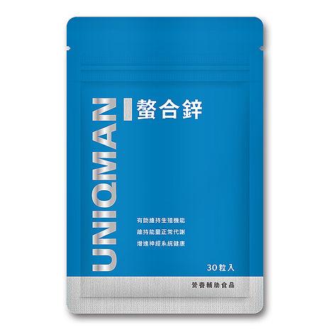 UNIQMAN-螯合鋅(30顆/袋)